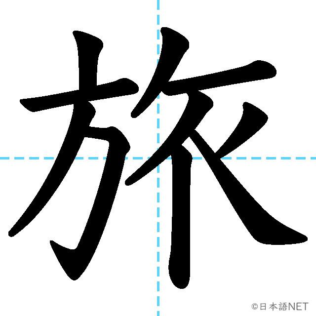 【JLPT N4 Kanji】旅