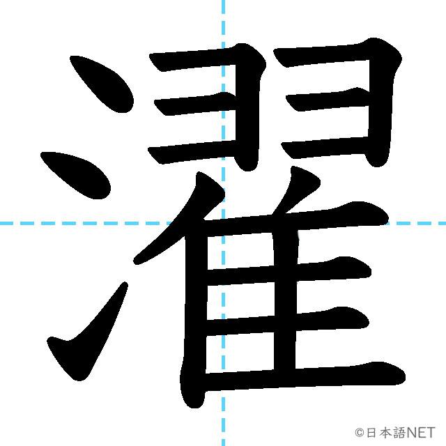 【JLPT N4 Kanji】濯
