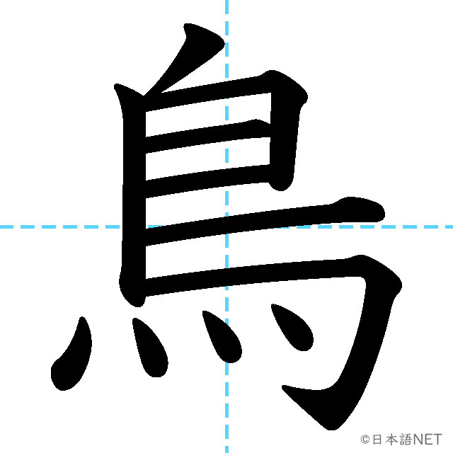 【JLPT N4 Kanji】鳥