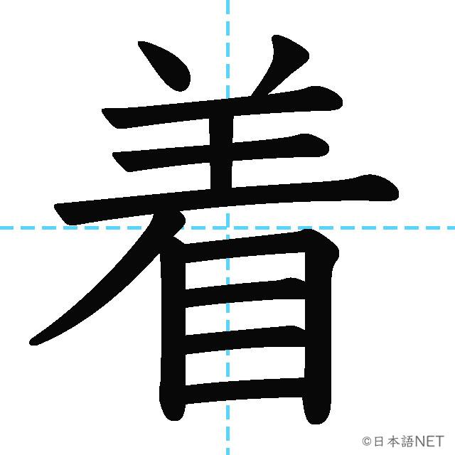 【JLPT N4 Kanji】着