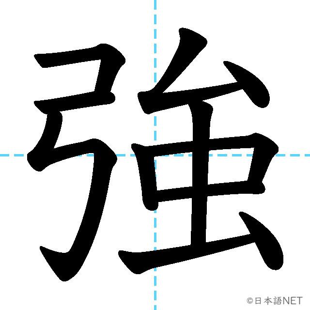 【JLPT N4 Kanji】強