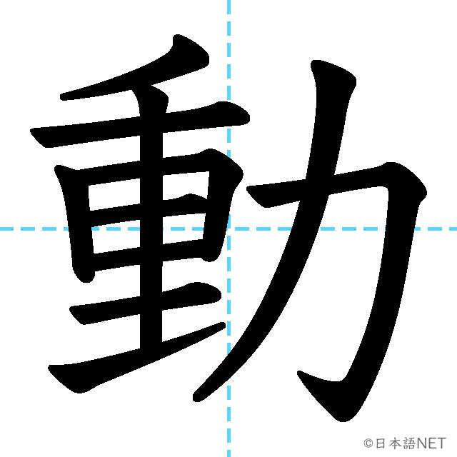 【JLPT N4 Kanji】動