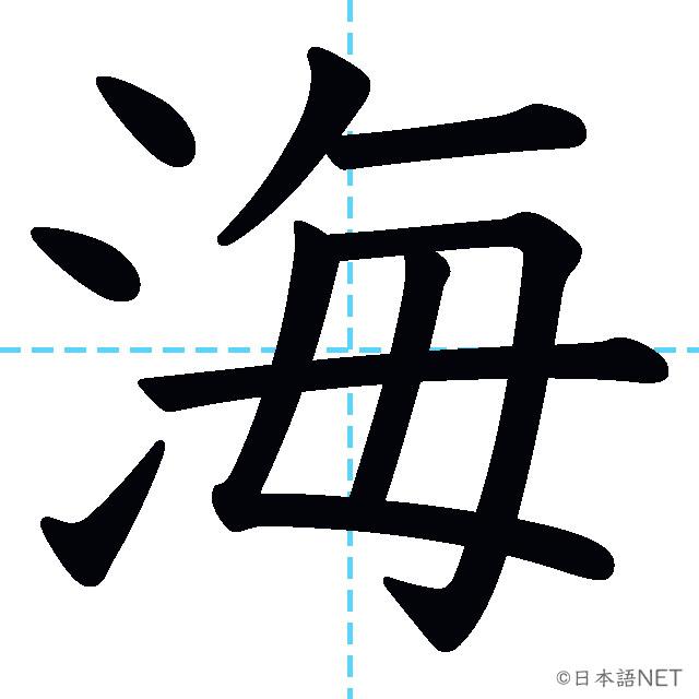 【JLPT N4 Kanji】海