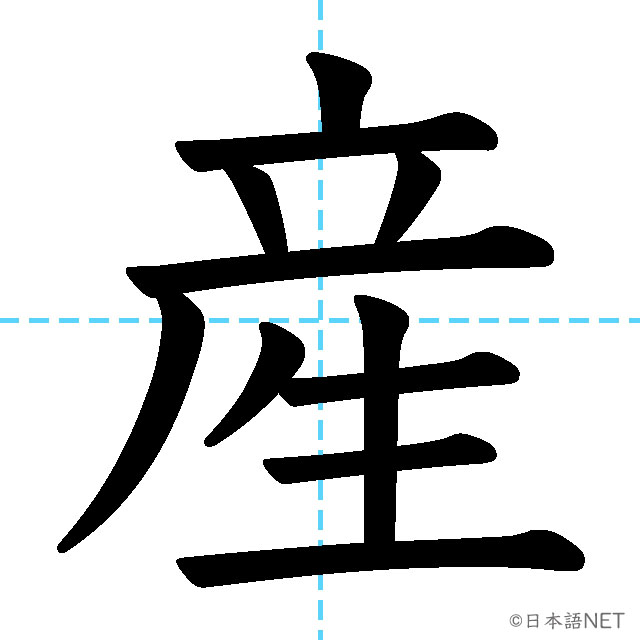 【JLPT N4 Kanji】産