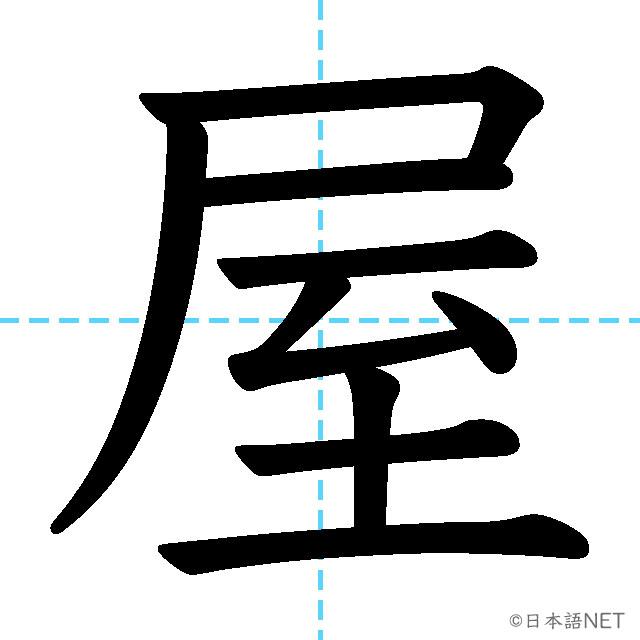 【JLPT N4 Kanji】屋