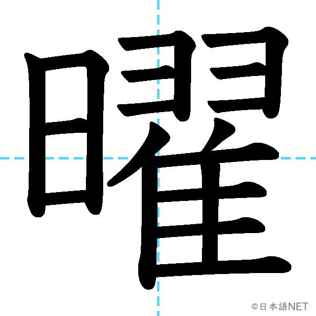 【JLPT N4 Kanji】曜
