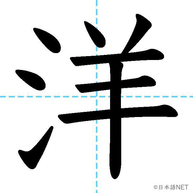 【JLPT N4 Kanji】洋