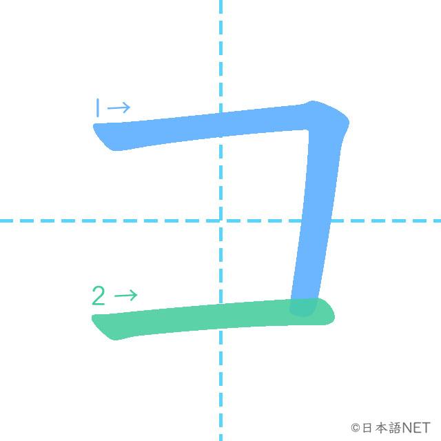 stroke order of 「コ」