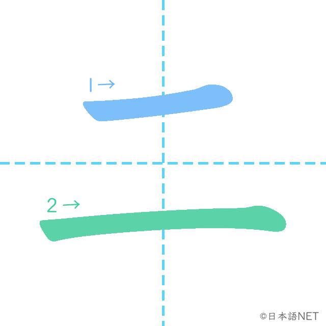 stroke order of 「ニ」