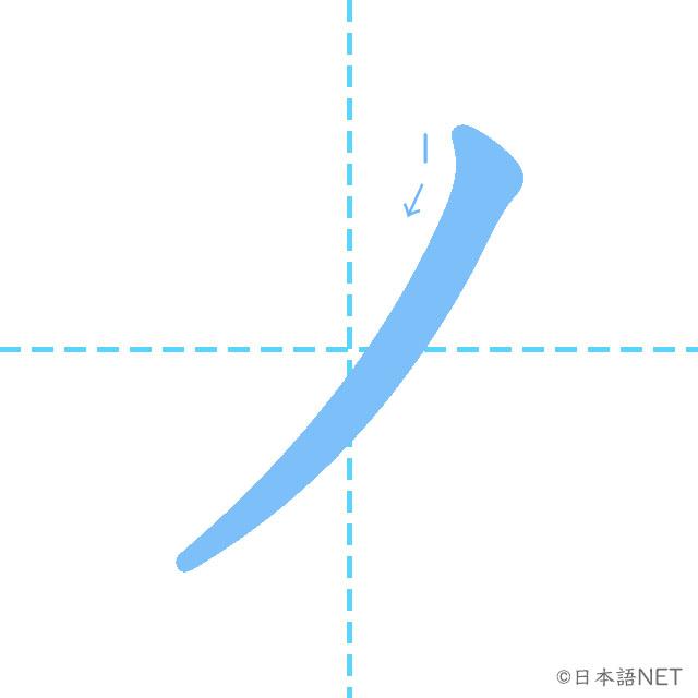 stroke order of 「ノ」