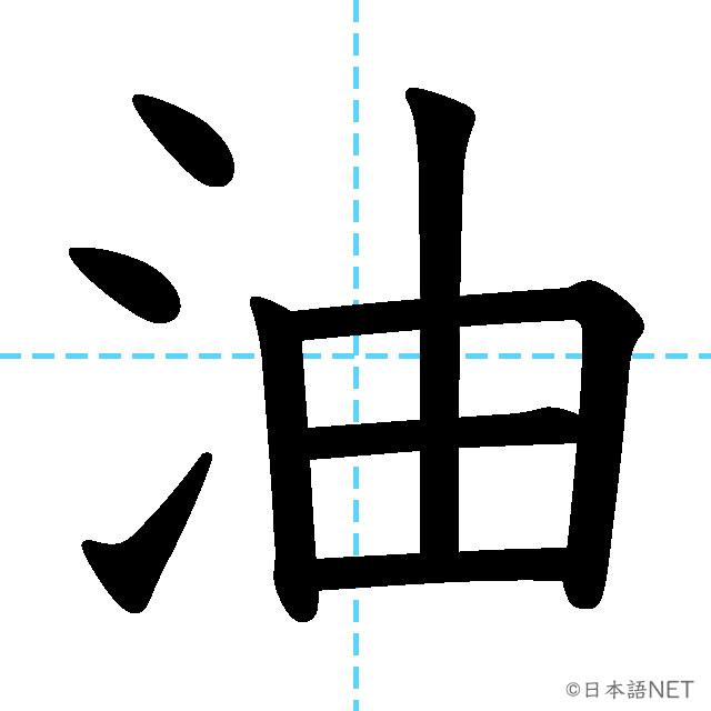 【JLPT N3 Kanji】油