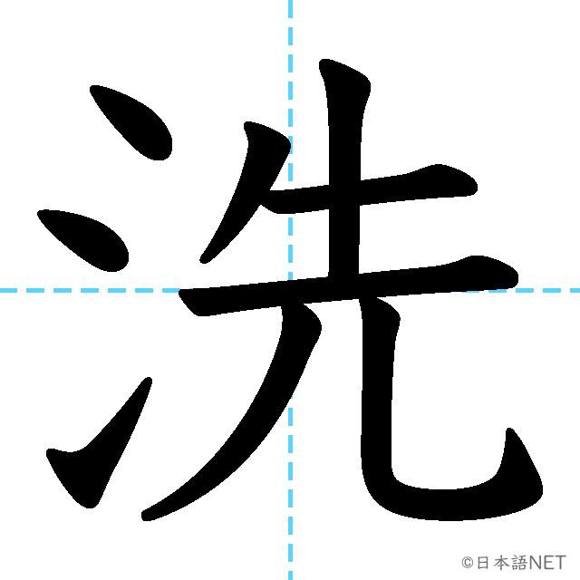 【JLPT N4 Kanji】洗