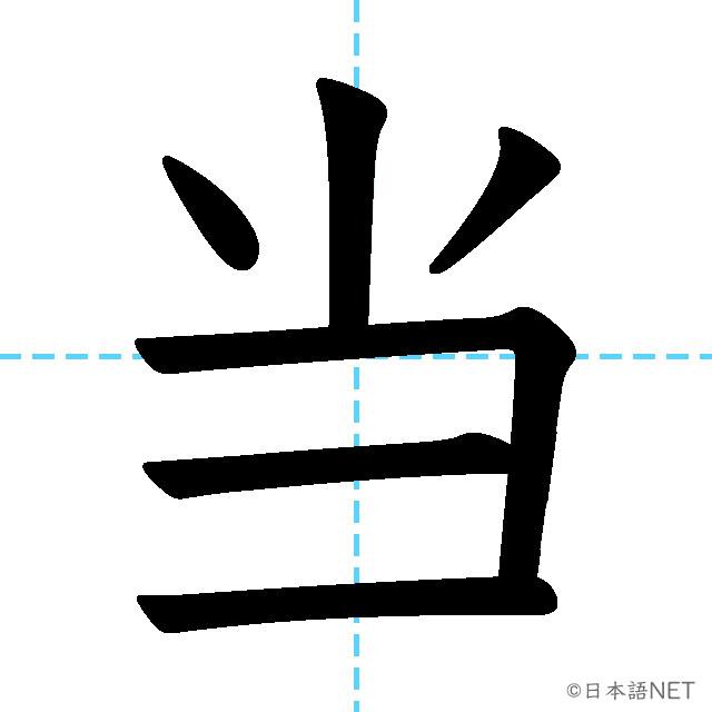 【JLPT N3 Kanji】当