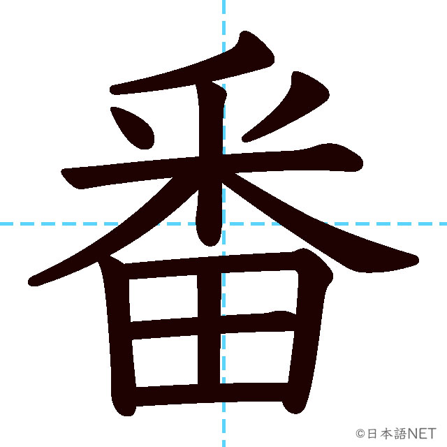 【JLPT N4 Kanji】番