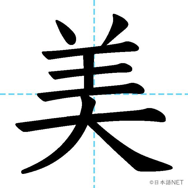 【JLPT N3 Kanji】美