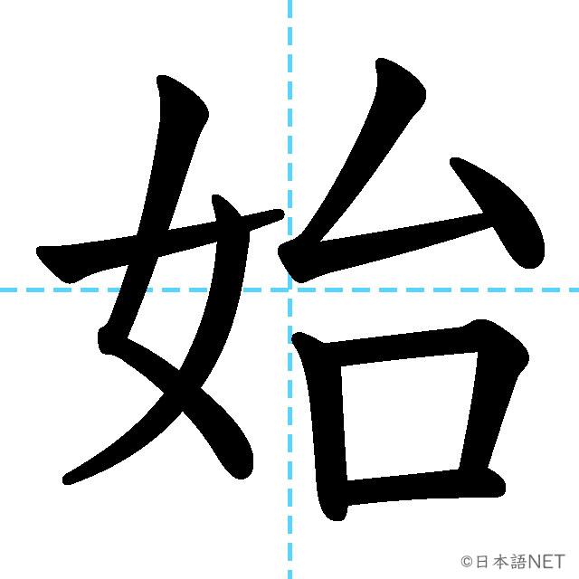 【JLPT N4 Kanji】始