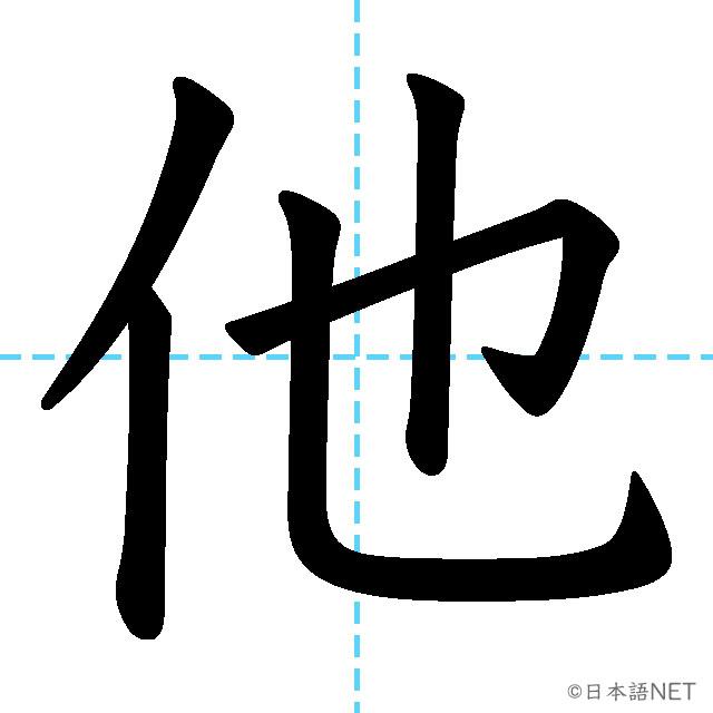 【JLPT N3 Kanji】他