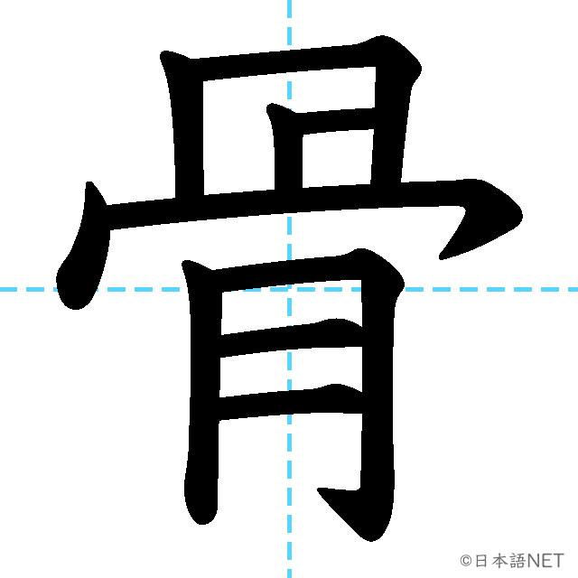 【JLPT N3 Kanji】骨
