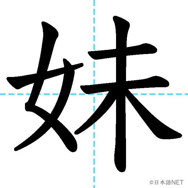 【JLPT N4 Kanji】妹