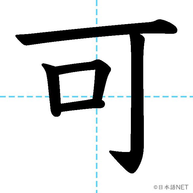【JLPT N3 Kanji】可