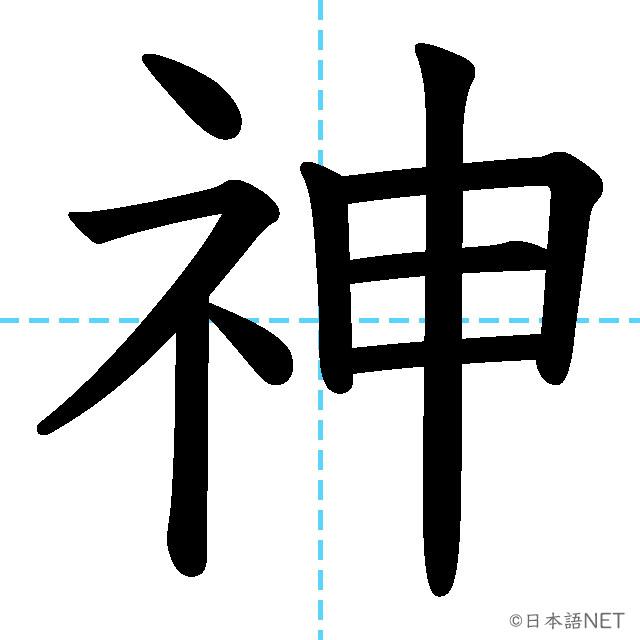 【JLPT N3 Kanji】神