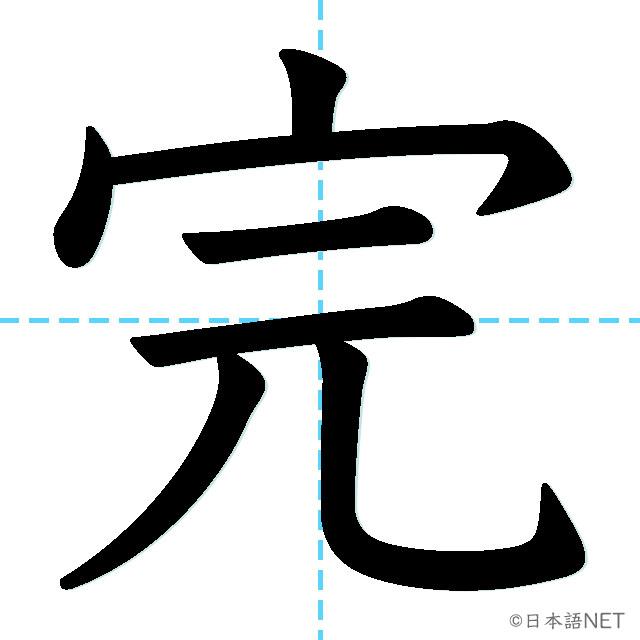 【JLPT N3 Kanji】完