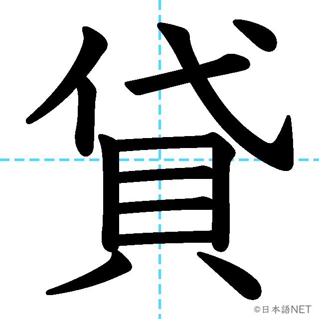【JLPT N4 Kanji】貸