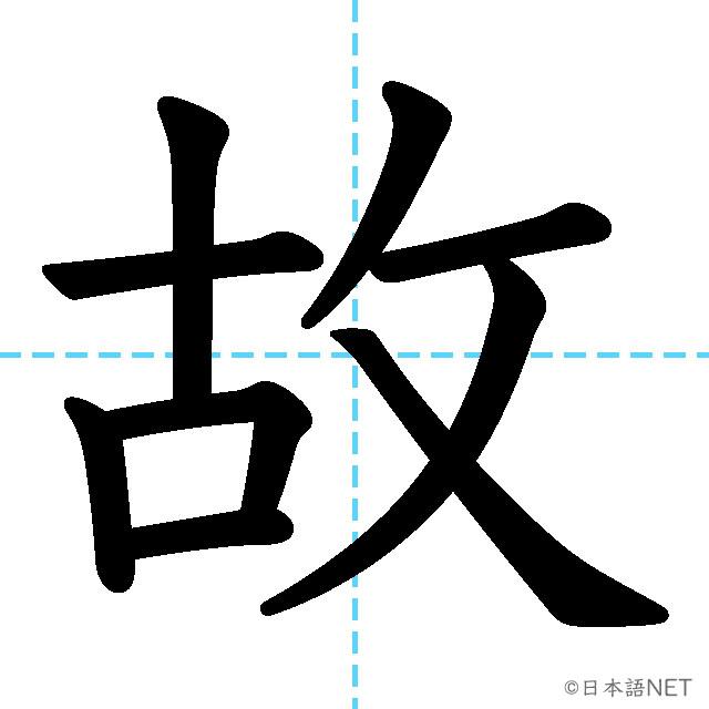 【JLPT N3 Kanji】故