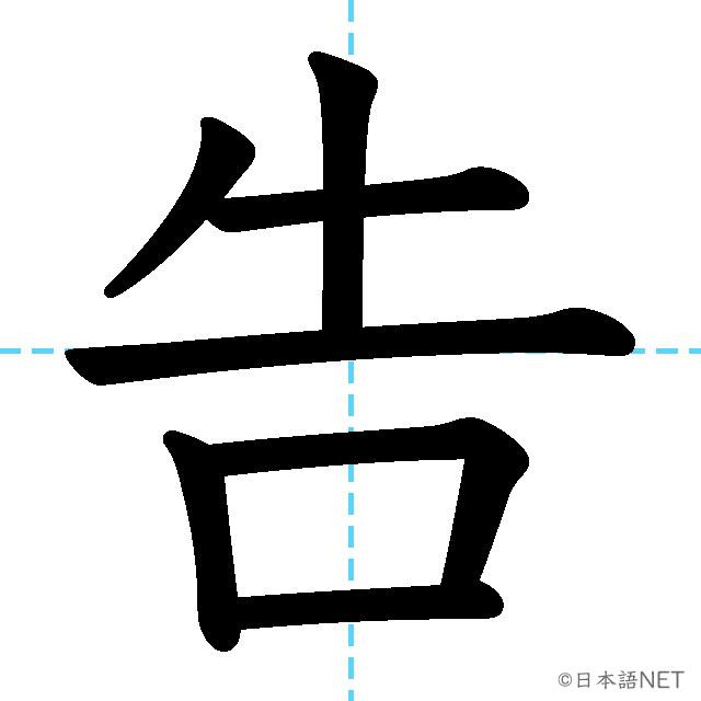 【JLPT N3 Kanji】告