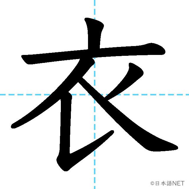 【JLPT N3 Kanji】衣