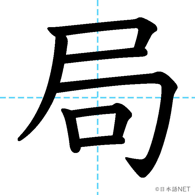 【JLPT N3 Kanji】局