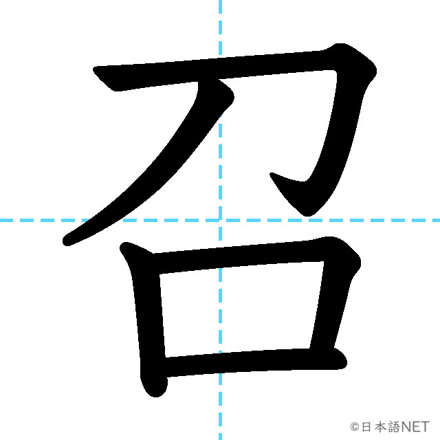【JLPT N3 Kanji】召