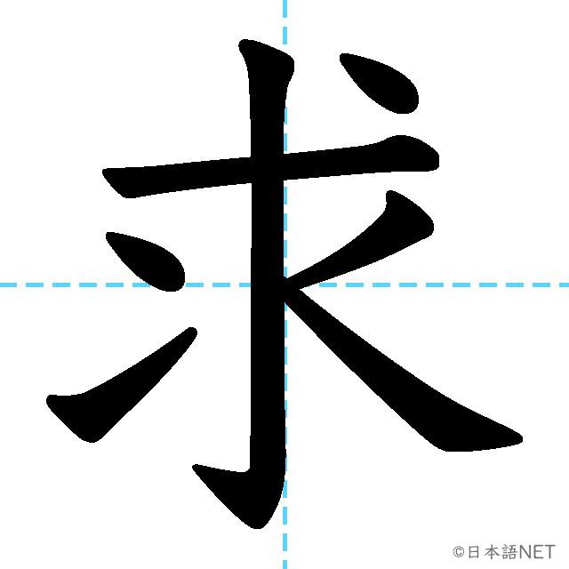 【JLPT N3 Kanji】求