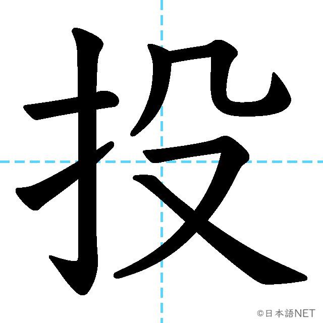【JLPT N3 Kanji】投