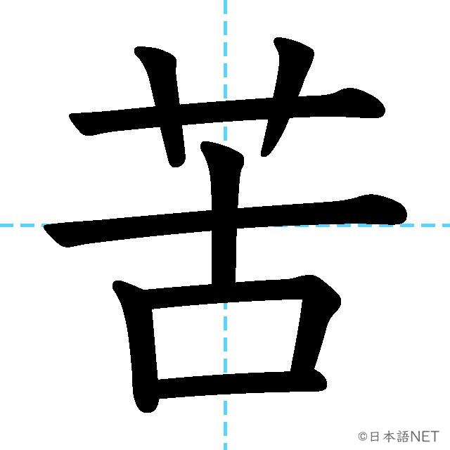 【JLPT N3 Kanji】苦