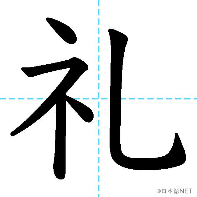 【JLPT N3 Kanji】礼