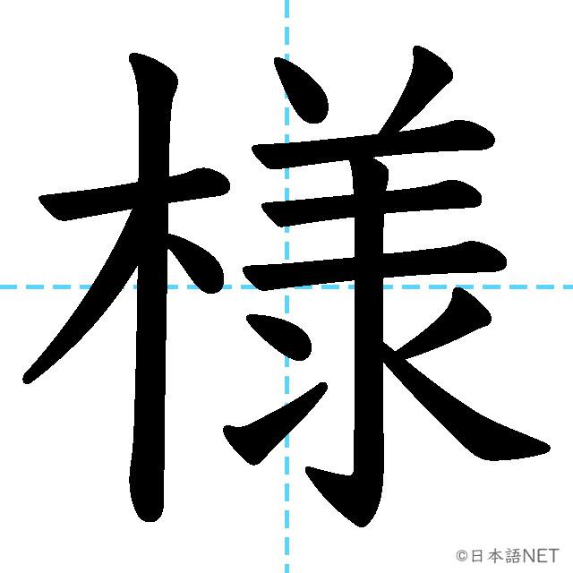 【JLPT N3 Kanji】様