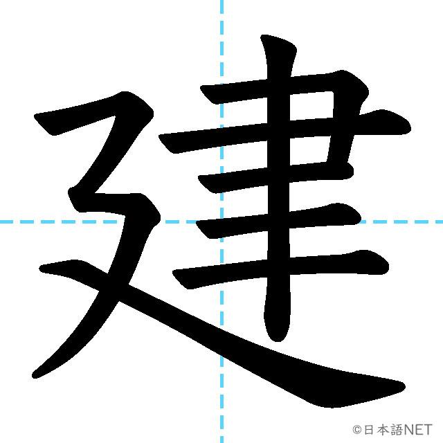 【JLPT N4 Kanji】建