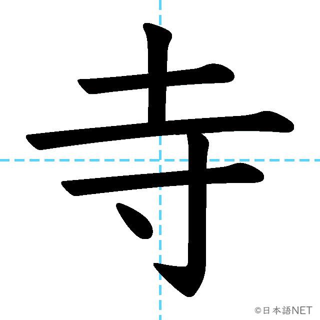 【JLPT N3 Kanji】寺
