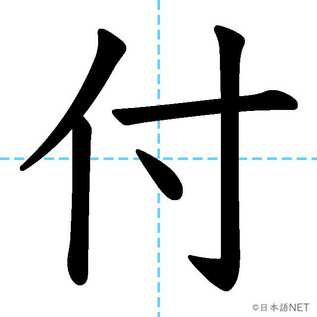 【JLPT N3 Kanji】付