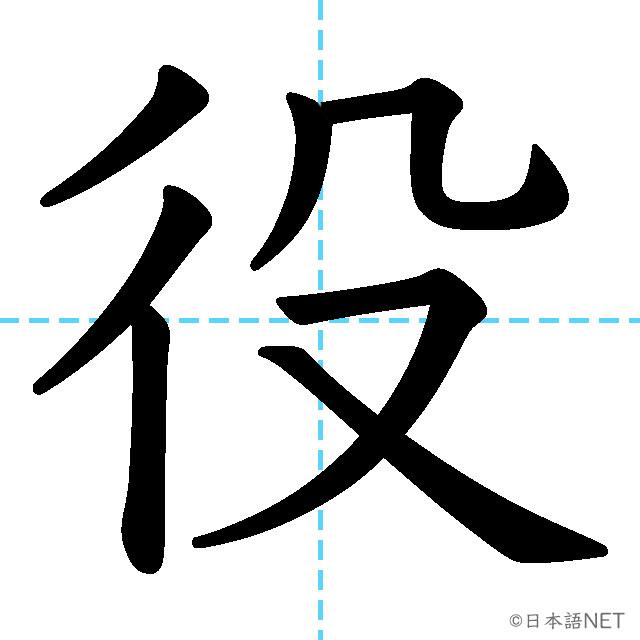 【JLPT N3 Kanji】役