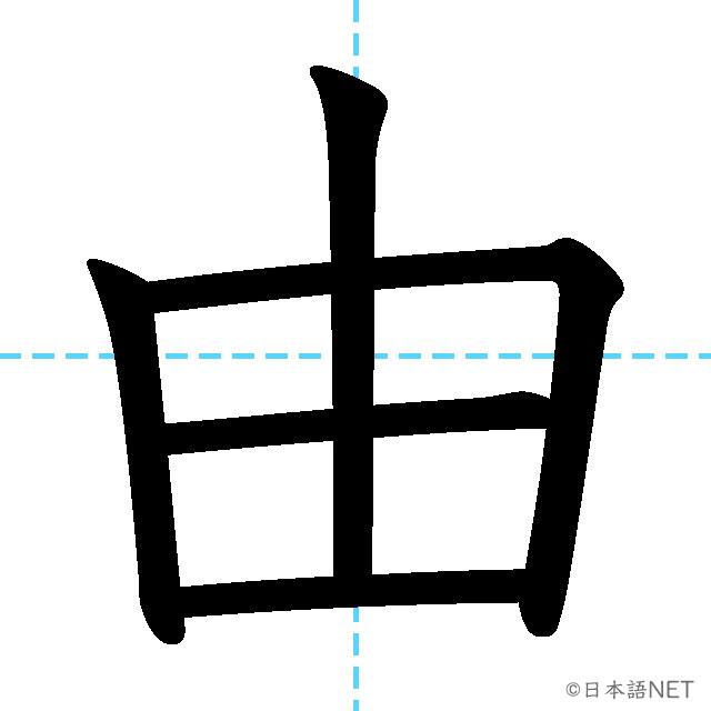 【JLPT N3 Kanji】由
