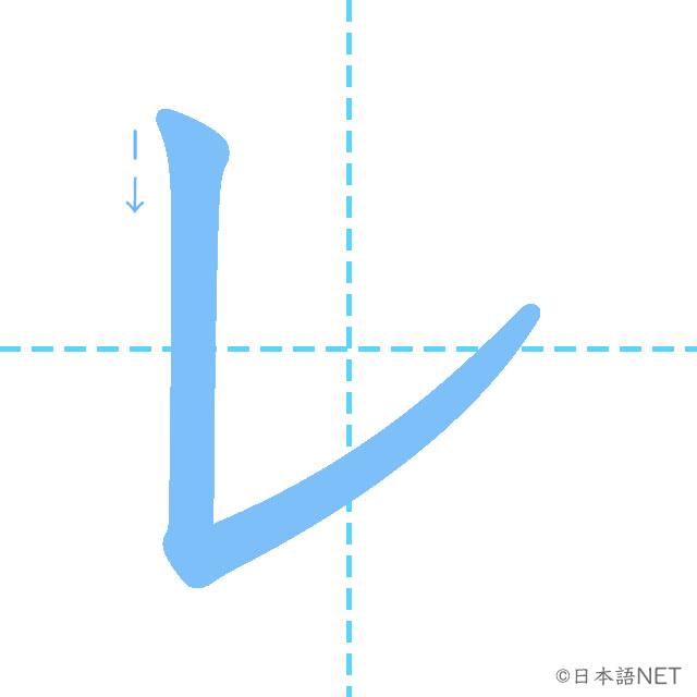 stroke order of 「レ」
