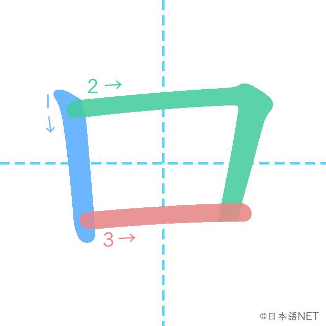 stroke order of 「ロ」