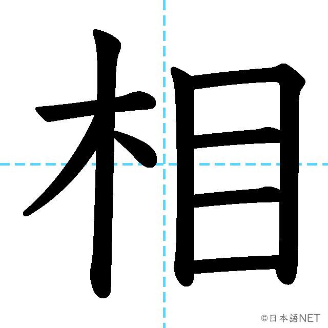 【JLPT N3 Kanji】相