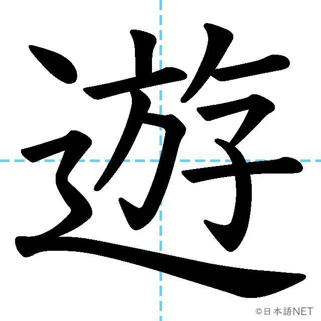 【JLPT N3 Kanji】遊