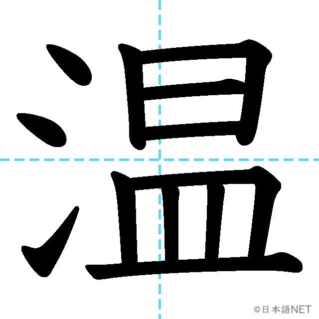 【JLPT N3 Kanji】温