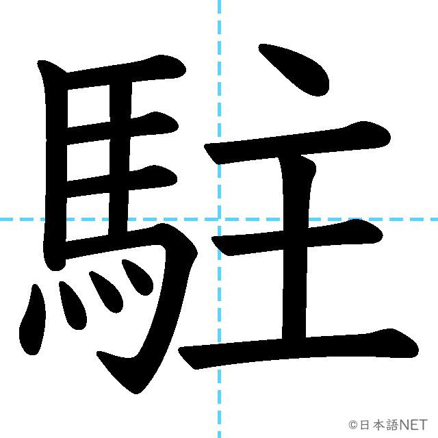 【JLPT N3 Kanji】駐
