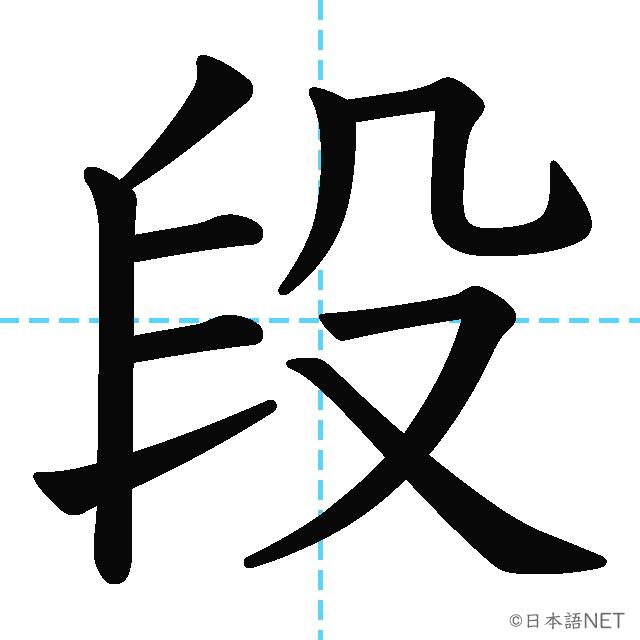 【JLPT N3 Kanji】段