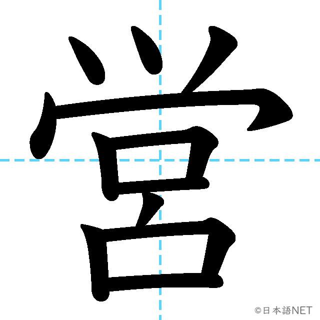 【JLPT N3 Kanji】営
